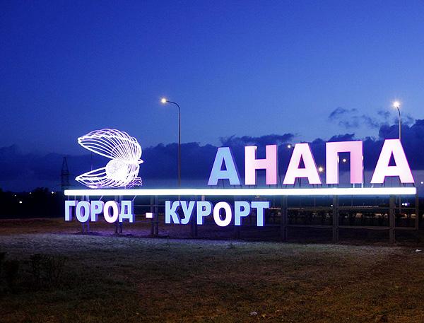Анапа