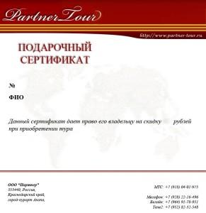 отдых в Анапе Сочи Адлере Геленджике Крыму сертификат