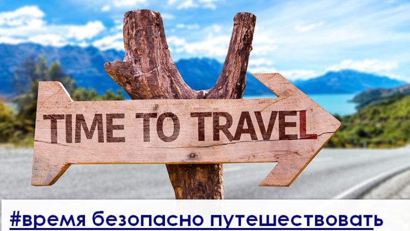 время путешествовать безопасно