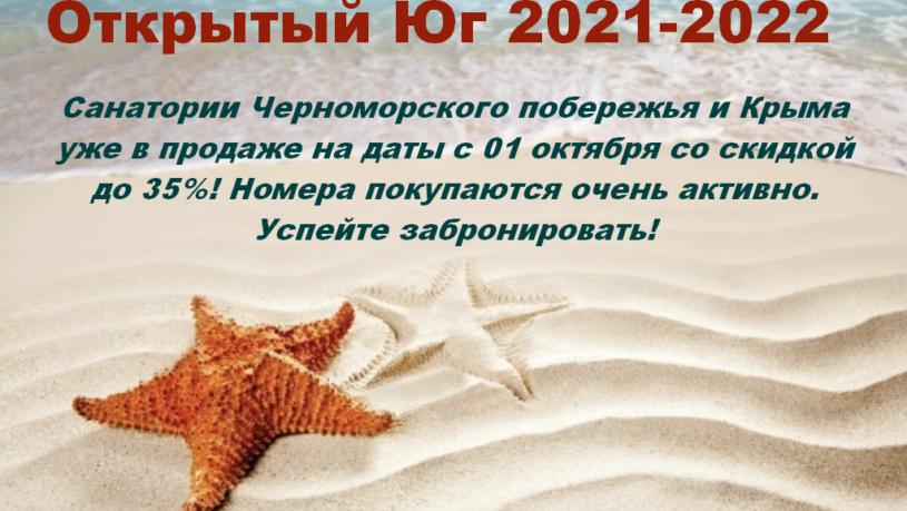 Открытый Юг 2021-2022